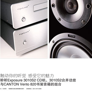 Exposure 3010 S2 Series Bookshelf Speakers + Canton Vento 820 Combination : Stimulate Your Hearing, Feel the Charisma…